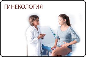 Гинекология кременчуг